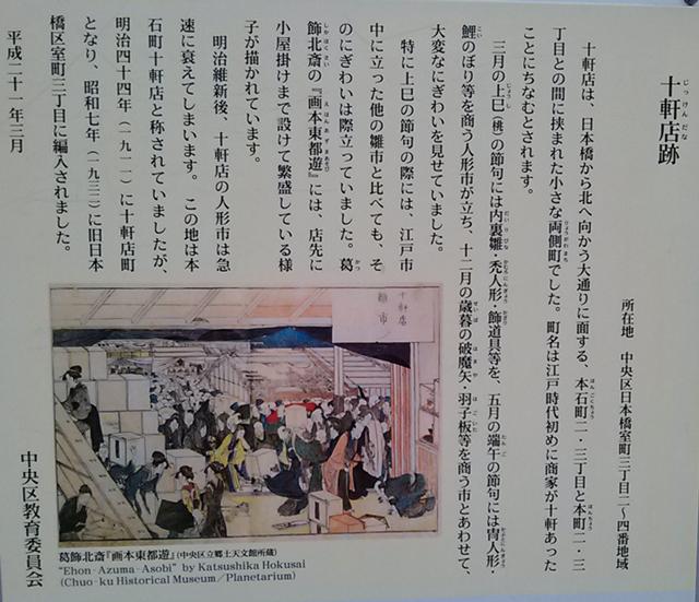 江戸時代 十軒店