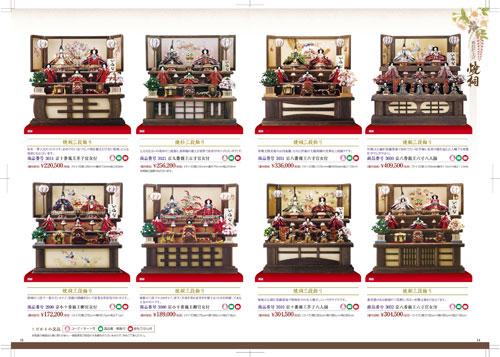 人形のまち岩槻 小木人形 雛人形 2016年度カタログ