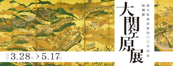 江戸東京博物館、江戸博