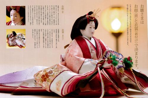 人形のまち岩槻 小木人形 雛人形 2016年度新作カタログ無料進呈受付中