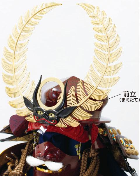 五月人形 久能山東照宮蔵 栄達の徳川家康の歯朶模写兜