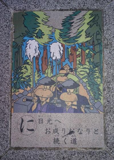 歴史と人形のまち岩槻 宿場町 御成街道