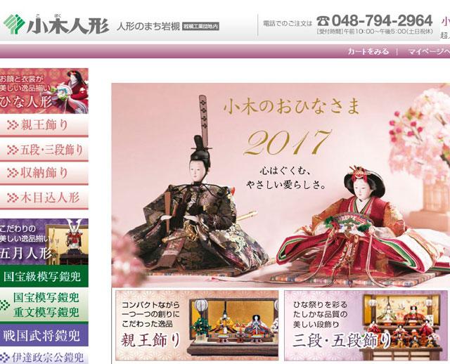 人形のまち岩槻 小木人形 2017年度雛人形ネットショップ
