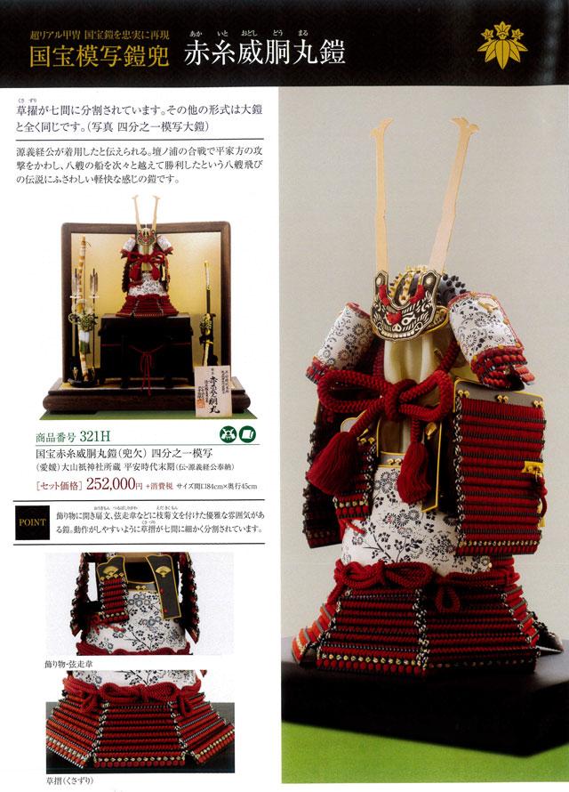 愛媛県今治市大三島 大山祇神社 国宝 赤糸威胴丸鎧模写 鎧飾り