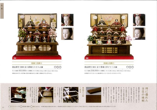 雛人形・三段飾りのサイズ コンパクトサイズから豪華サイズ
