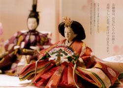 2018年度雛人形カタログ お顔と衣装