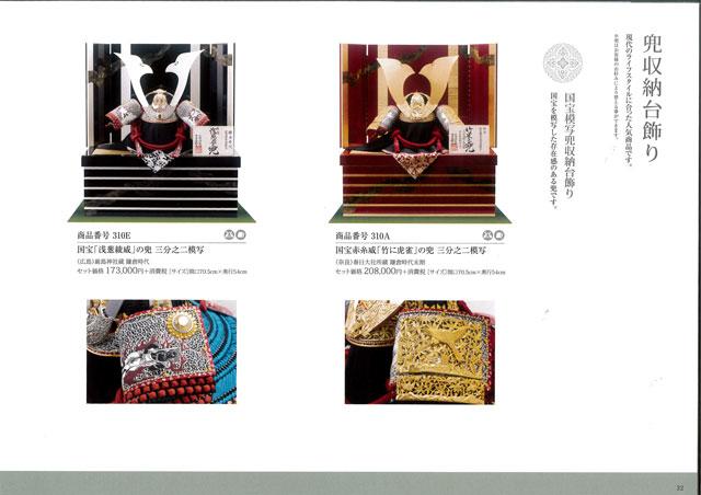 五月人形・国宝模写兜収納台飾りセット