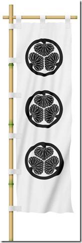 五月人形・徳川家康 幟旗