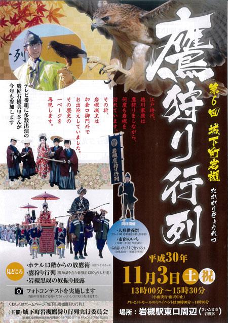 第6回 城下町岩槻 鷹狩り行列開催の知らせポスター