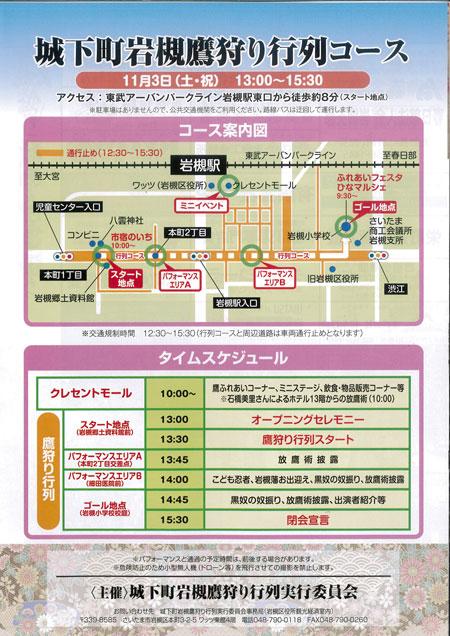 第6回 城下町岩槻 鷹狩り行列開催 スケジュール