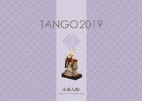 2019年度五月人形カタログ