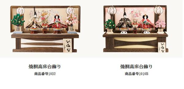 雛人形 高床台親王飾りセット