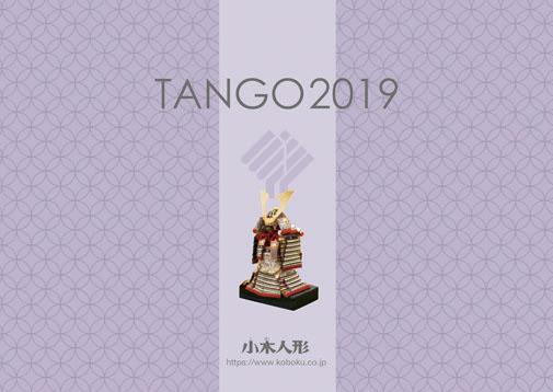 2019年度新作五月人形カタログ