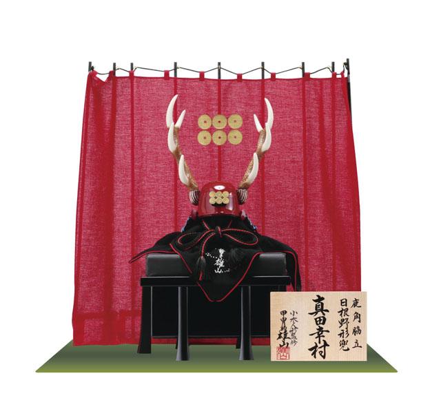 五月人形・真田幸村公兜(六連銭前立)陣幕飾りNo4171B
