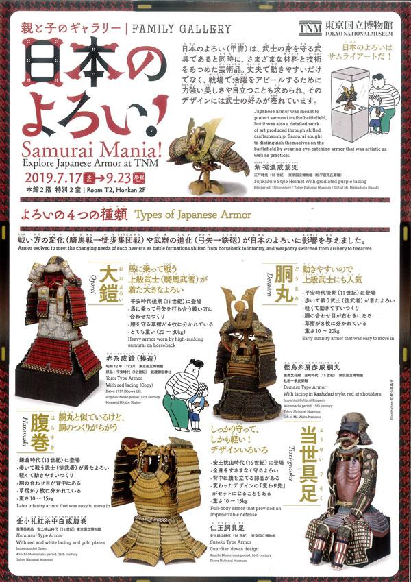東京国立博物館 親と子のギャラリー『日本のよろい』鎧の種類