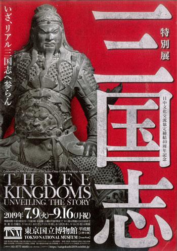 東京国立博物館 特別展『三国志』