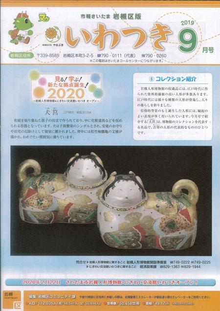 岩槻人形博物館コレクションの代表の名品『犬筥いぬばこ』