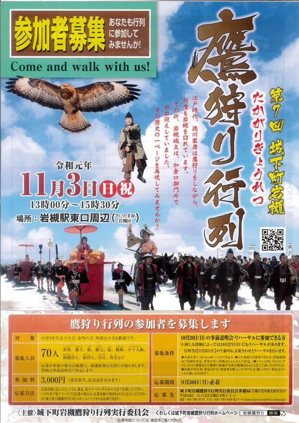 第7回 人形と歴史のまち岩槻 鷹狩り行列参加者募集のポスター