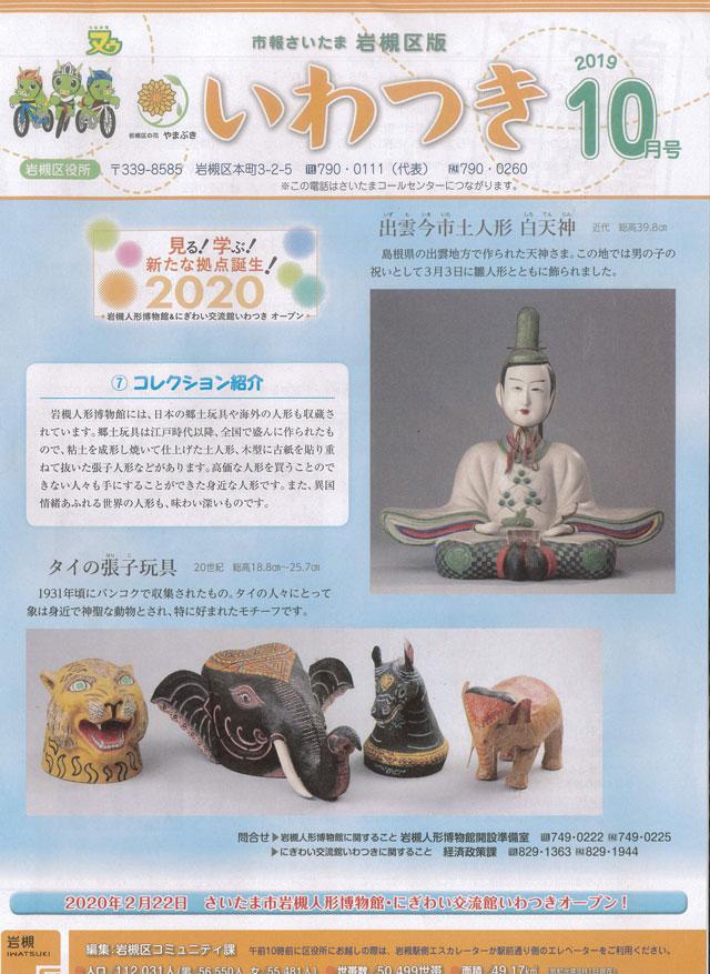 市報 いわつき 10月号 岩槻人形博物館コレクション紹介記事