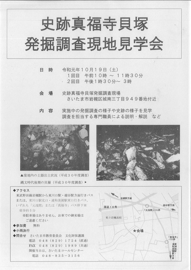 国指定史跡「真福寺貝塚」発掘調査見学会のご案内の資料