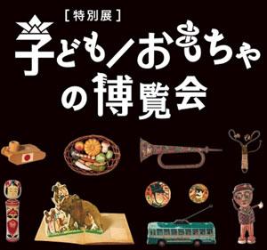 埼玉県立歴史と民俗の博物館  特別展「子ども/おもちゃの博覧会」開催のご案内ポスター