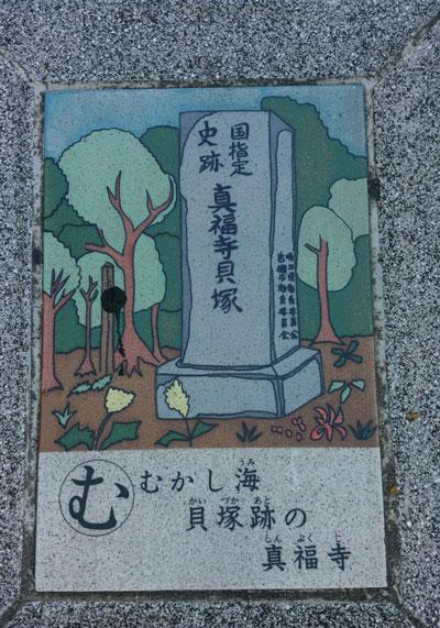 さいたま市岩槻区にある真福寺貝塚(=しんぷくじ、岩槻区城南3)