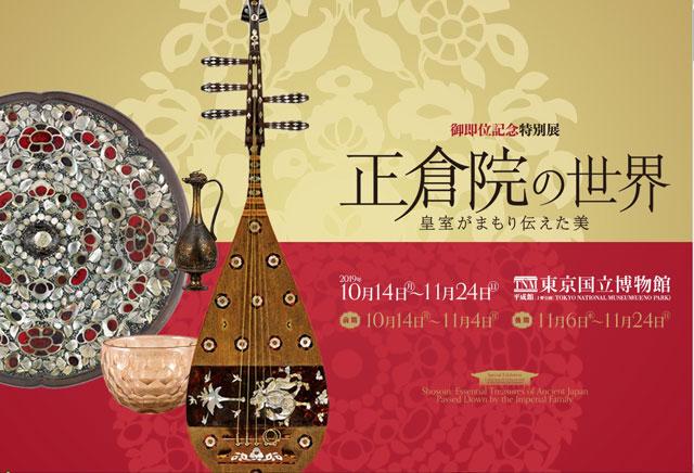 東京国立博物館 天皇陛下の御即位を記念特別展ご案内