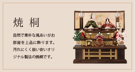 小木人形 カタログ 商品