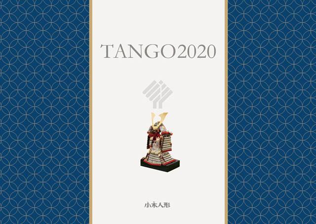2020年度五月人形カタログ進呈受付中 !!