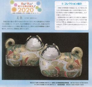 岩槻人形博物館コレクション『犬筥(いぬばこ)』