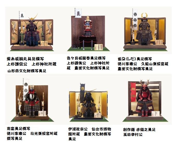 五月人形・戦国武将 人気鎧兜