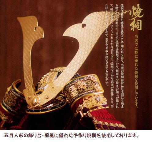 五月人形は焼桐平台飾りが人気商品です。