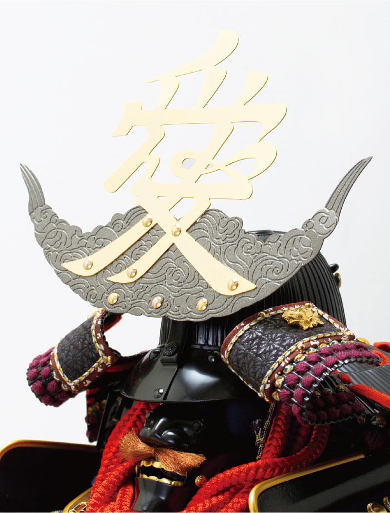 五月人形・戦国武将・直江兼続公 愛染明王前立て 上杉神社蔵 浅葱縅二枚胴具足模写鎧飾り 兜の部分