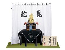 上杉神社所蔵 重要文化財 色々威腹巻具足模写(飯綱権現前立)兜陣幕飾り