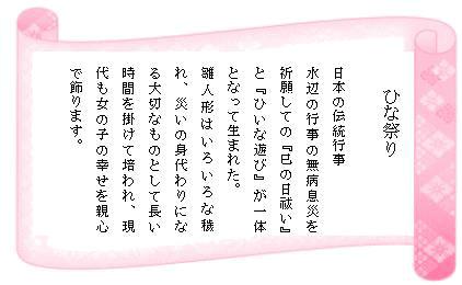 ひな祭りの理由 日本の伝統行事 巳の日祓い