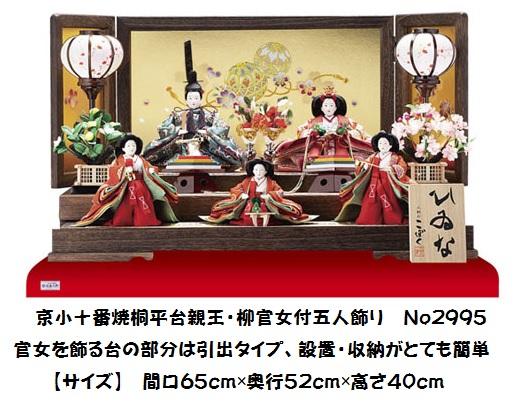 雛人形・京小十番親王柳官女付焼桐二段飾り
