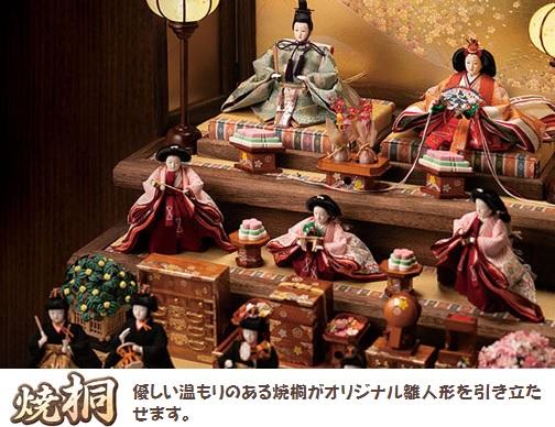 雛人形 飾り段・屏風には焼桐仕様で人気です。