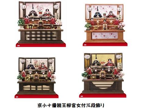 小木人形オリジナルひな人形京小十番親王柳官女付焼桐三段飾りセット三段飾りセット