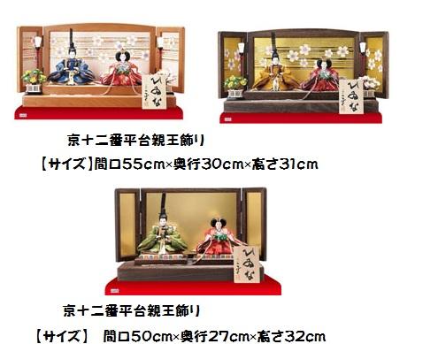 コンパクトミニサイズの小木人形オリジナル雛人形の親王飾りセット