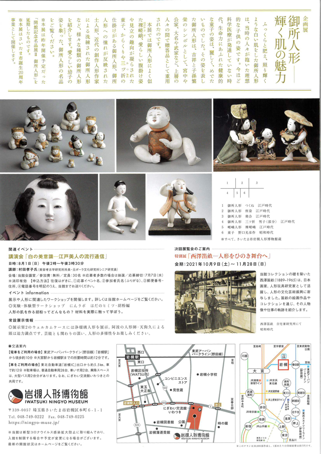 さいたま市岩槻人形博物館 企画展 御所人形―輝く肌の魅力