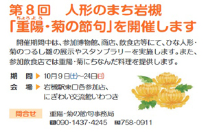 人形のまち岩槻 第八回 重陽・菊の節句 開催