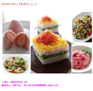 お子さまの行事の料理---ひな祭り