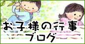 お子さまの行事ブログ