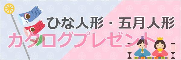 雛人形五月人形カタログ