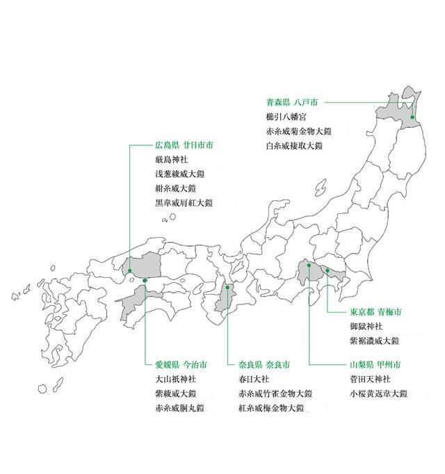 日本各地にある代表的文化財大鎧