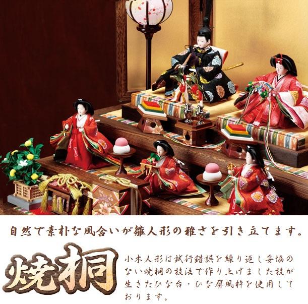 小木人形は試行錯誤を繰り返し妥協のない焼桐の技法で作り上げました技が生きたひな台・ひな屏風枠を使用しております。