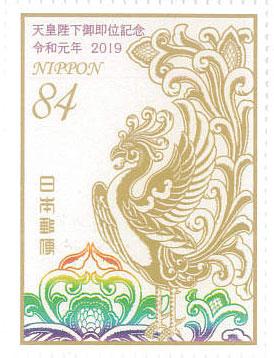 2019年 令和元年 ご即位記念切手 鳳凰