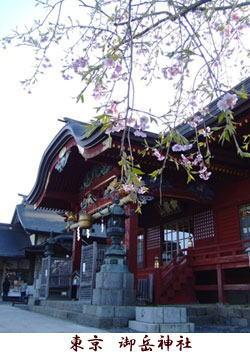 東響御岳神社