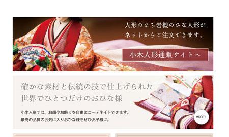 カタログサイトHP 雛人形リニュアール