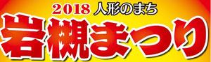 人形のまち岩槻 祭り 2018年